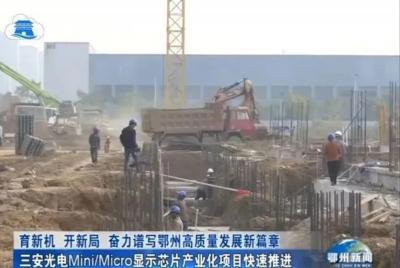 Sanan Hubei microLED project construction photo